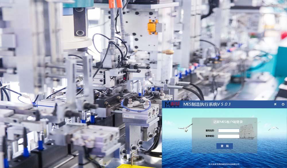 合肥迈斯-MES制造执行系统