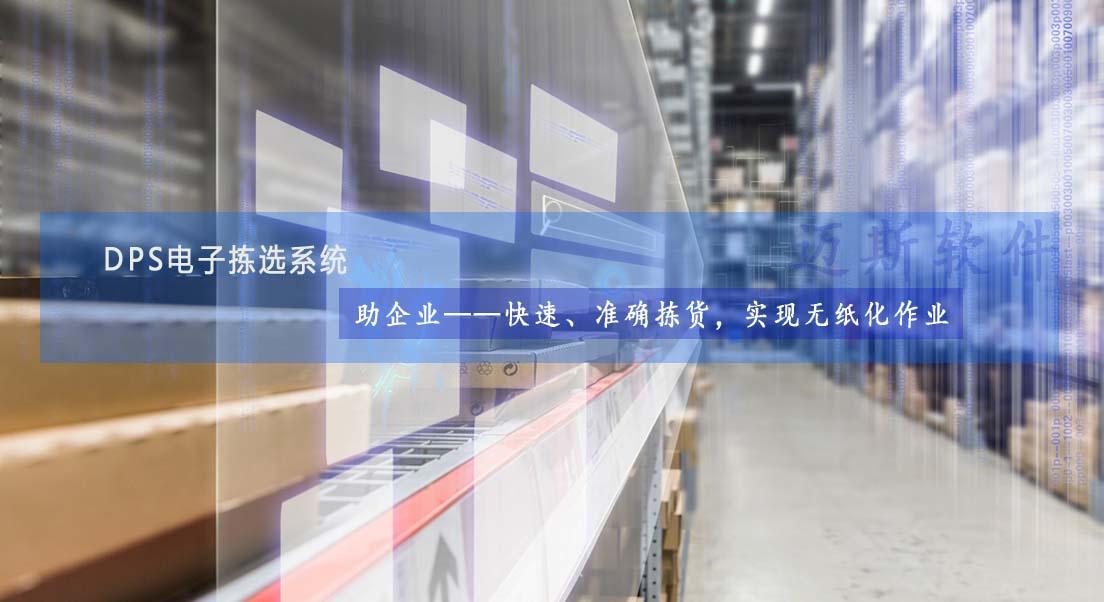 合肥迈斯-货物电子拣选(DPS)系统